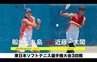 東日本ソフトテニス選手権大会,2021東日本選手権,船水九島,フネクシ
