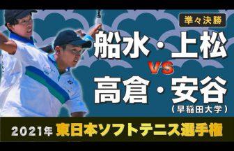 東日本ソフトテニス選手権大会,2021東日本選手権,船水上松