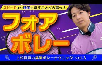 上松俊貴,ソフトテニス全日本ナショナルチーム,前衛技術指導