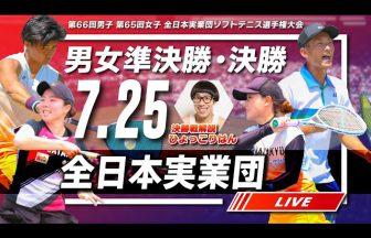 全日本実業団ソフトテニス選手権大会,2021,令和3年度