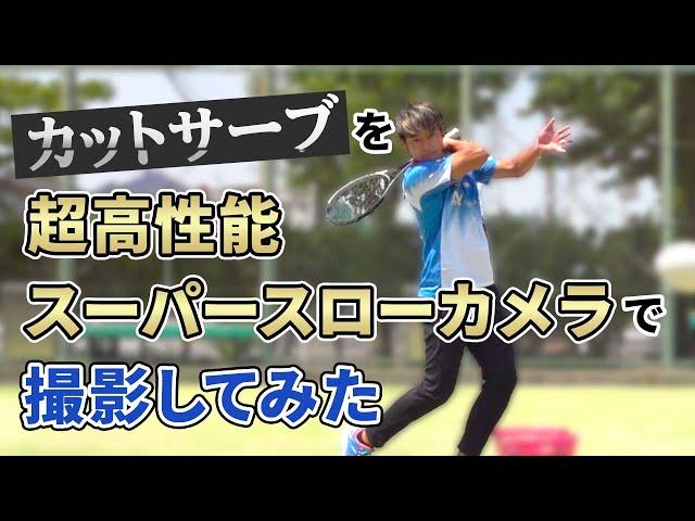 船水雄太,ソフトテニスプロ選手,カットサーブ