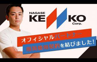 ナガセケンコーオフィシャルパートナー,船水颯人プロ