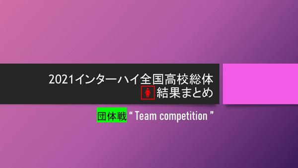 2021石川インターハイ,ソフトテニス女子団体戦結果