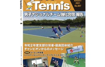 機関誌ソフトテニス,日本ソフトテニス連盟