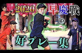 ソフトテニス早慶戦,早稲田大学,慶應義塾大学