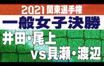 2021関東ソフトテニス選手権,井田尾上vs貝瀬渡邉,一般女子の部決勝戦