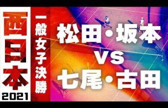 2021西日本ソフトテニス選手権大会,一般女子決勝,七尾古田vs松田坂本