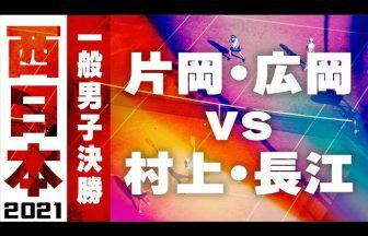 2021西日本ソフトテニス選手権大会,一般男子決勝,片岡広岡vs村上長江