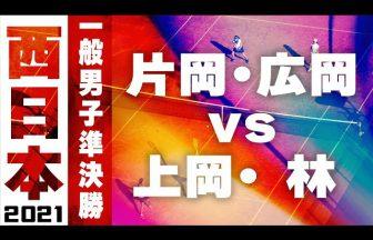 2021西日本ソフトテニス選手権大会,一般男子準決勝,片岡広岡vs上岡林