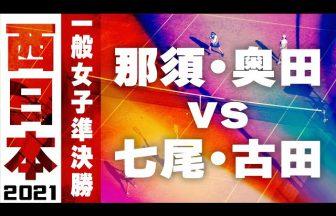 2021西日本ソフトテニス選手権大会,一般女子準決勝,那須奥田vs七尾古田