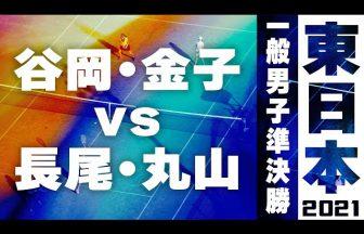 2021東日本ソフトテニス選手権,谷岡金子vs長尾丸山