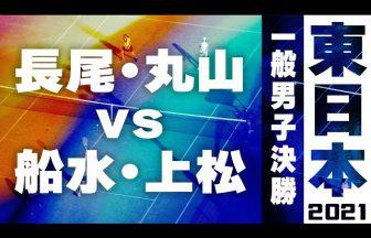 2021東日本ソフトテニス選手権,船水上松vs長尾丸山