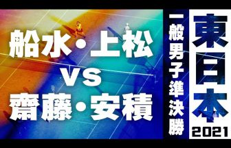 2021東日本ソフトテニス選手権,船水上松vs齋藤安積