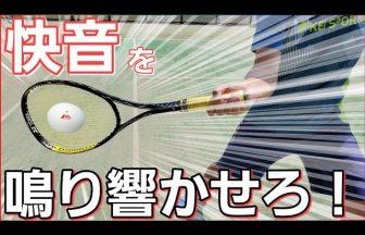 ソフトテニス,快音,ボルトレイジ