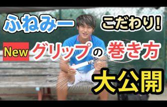 船水雄太チャンネル,ソフトテニスグリップ,ガチグリ