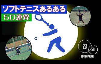 ソフトテニスあるある,オリンピックピクトグラム