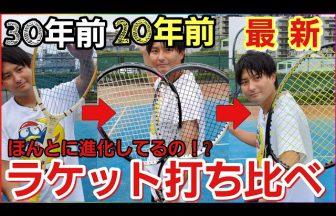 あゆタロウチャンネル,ラケット打ち比べ,ソフトテニスラケット