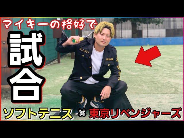 あゆタロウチャンネル,コスプレテニス,東京リベンジャーズ