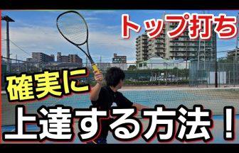 あゆタロウチャンネル,ソフトテニス動画,トップ打ち