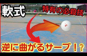 あゆタロウチャンネル,ソフトテニス動画,バックカットサーブ
