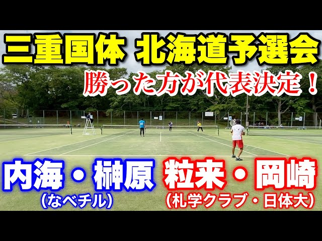 2021三重国体,北海道予選,ソフトテニス試合動画