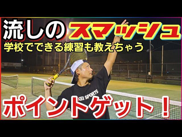 あゆタロウチャンネル,ソフトテニス動画,スマッシュ