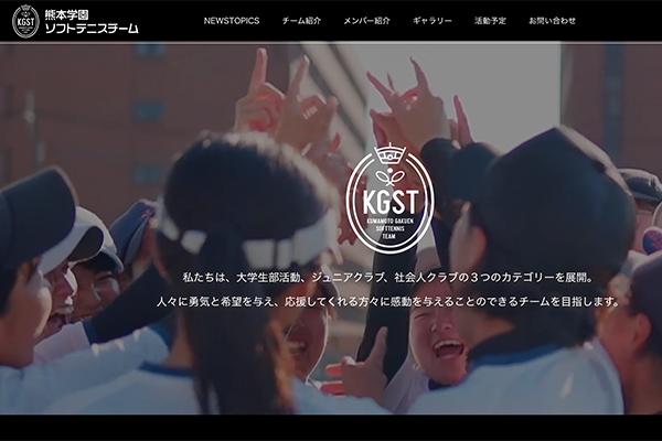 熊本学園ソフトテニスチーム
