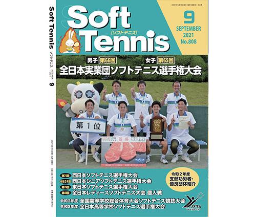 日本ソフトテニス連盟,全日本実業団,機関誌ソフトテニス