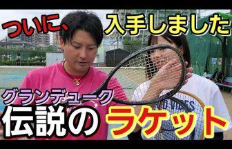 ヨネックス,ソフトテニスラケット,グランデューク70