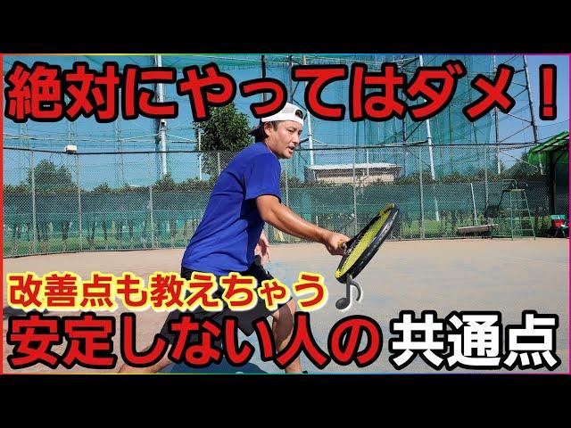あゆタロウチャンネル,ソフトテニス指導動画,フォアストローク