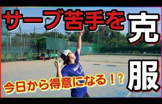 あゆタロウチャンネル,ソフトテニス指導動画,サーブ練習